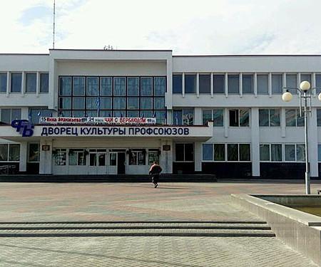ДК профсоюзов, Брест
